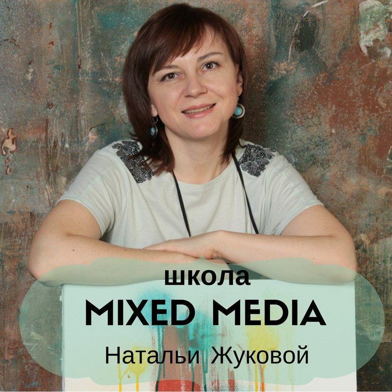 Школа микс медиа искусства Натальи Жуковой: базовый авторский курс из 8 занятий, занятие №7, 27 марта в 10:30