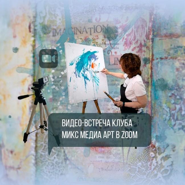 Онлайн видео-встреча 🎦 Клуба микс медиа арт Натальи Жуковой в Zoom в субботу в 14:00 по мск.