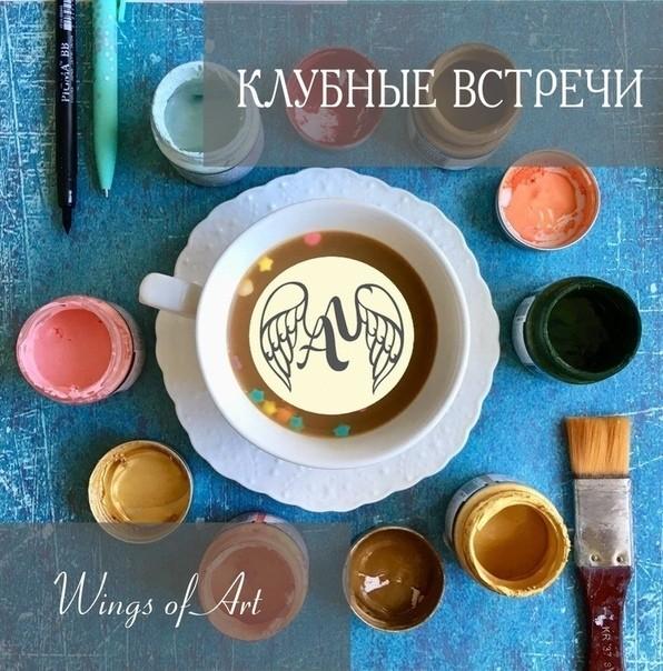 Клубные встречи Wings of Art Крылья Искусства: творческий онлайн видео журнал, выпуск №29, 13 июня в 19:00