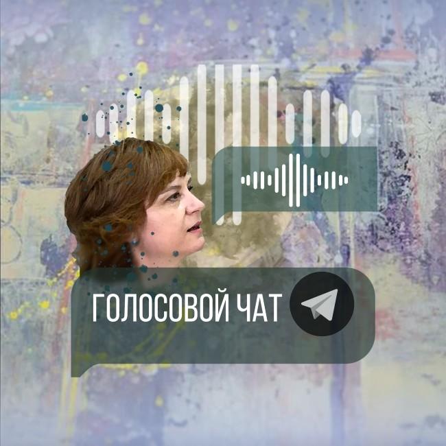 Голосовой чат 📢 в Клубе Микс Медиа Арт Натальи Жуковой