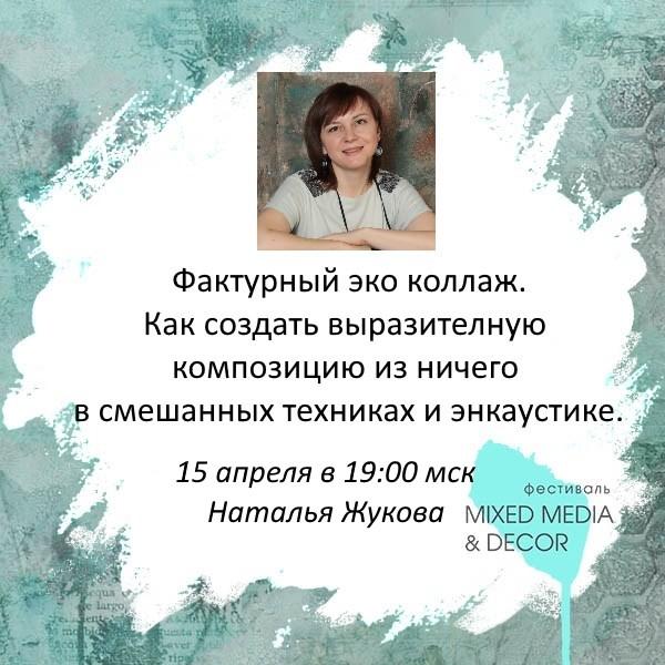 Вебинар Натальи Жуковой 15 апреля в 19:00 по мск. на Онлайн Фестивале Mixed Media & Decor 2019