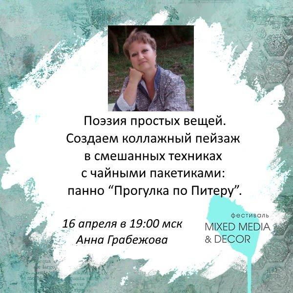 Вебинар Анны Грабежовой 16 апреля в 19:00 по мск. на Онлайн Фестивале Mixed Media & Decor 2019
