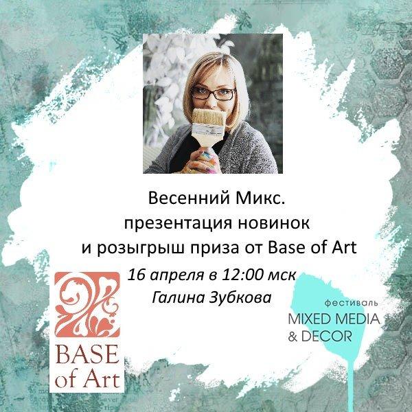 Презентация новинок и розыгрыш приза от Base of Art, Галина Зубкова, 16 апреля в 12:00 по мск. на Онлайн Фестивале Mixed Media & Decor 2019