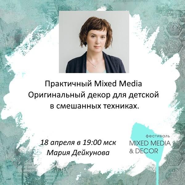 Вебинар Марии Дейкуновой 18 апреля в 19:00 по мск. на Онлайн Фестивале Mixed Media & Decor 2019