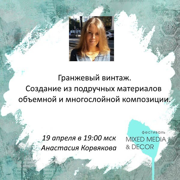 Вебинар Анастасии Корвяковой, 19 апреля в 19:00 по мск. на Онлайн Фестивале Mixed Media & Decor 2019