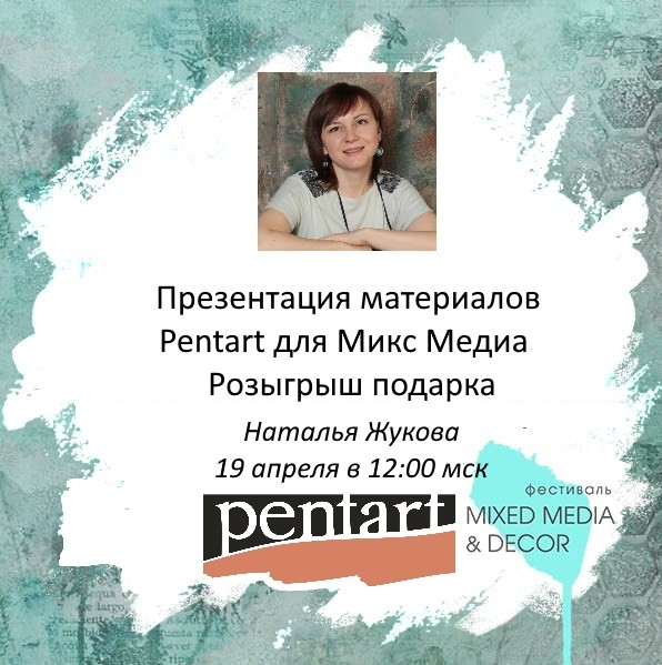 Презентация материалов Pentart для Микс Медиа, Наталья Жукова, 19 апреля в 12:00 по мск. на Онлайн Фестивале Mixed Media & Decor 2019