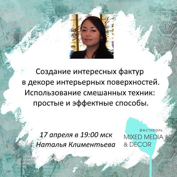 Вебинар Натальи Климентьевой 17 апреля в 19:00 по мск. на Онлайн Фестивале Mixed Media & Decor 2019