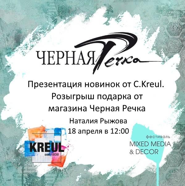 Презентация новинок от C. Kreul и розыгрыш приза от магазина Черная Речка, Наталия Рыжова, 18 апреля в 12:00 по мск. на Онлайн Фестивале Mixed Media & Decor 2019