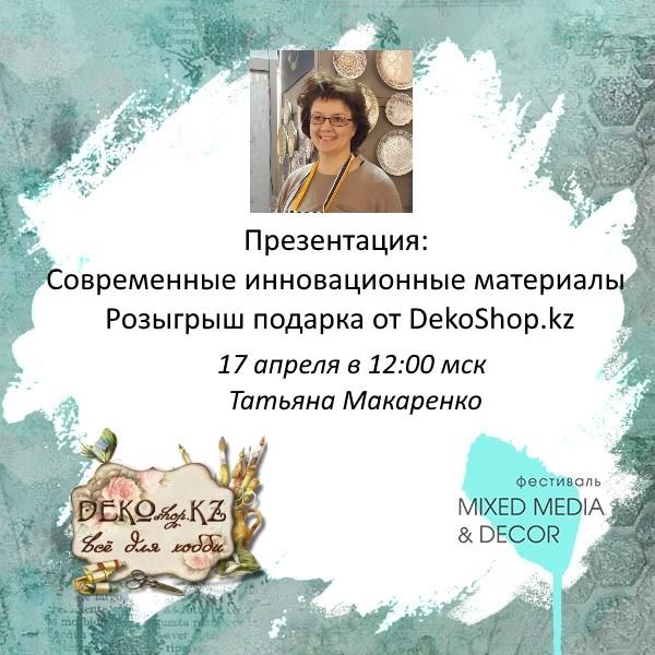 Презентация новинок и розыгрыш приза от DekoShop.kz, Татьяна Макаренко, 17 апреля в 12:00 по мск. на Онлайн Фестивале Mixed Media & Decor 2019