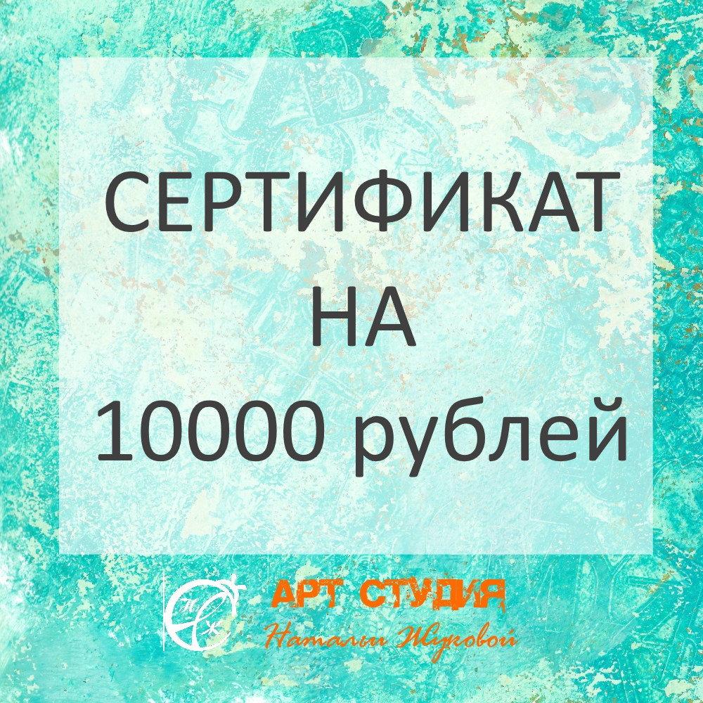 Сертификат на обучение онлайн у Натальи Жуковой на 10000 рублей