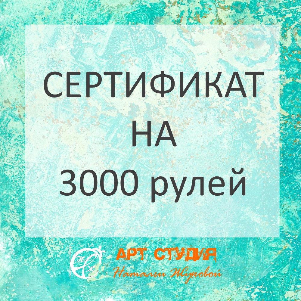 Сертификат на обучение онлайн у Натальи Жуковой на 3000 рублей