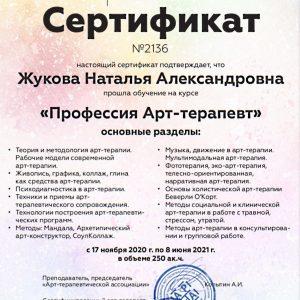 Арт-терапия онлайн: индивидуальная сессия с художником-педагогом, арт-терапевтом Натальей Жуковой