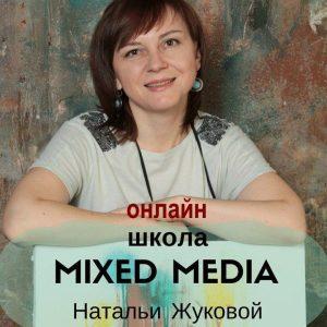 Онлайн, Школа микс медиа арт: базовый курс, начало 20.09.21