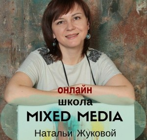 Школа Микс Медиа Арт: базовый онлайн курс Натальи Жуковой, начало курса 20.09.21